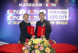 汉的电气携手CCTV开启品牌智慧进阶之路