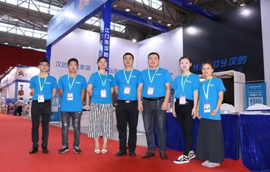 汉的电气隆重亮相2018中国特色照明电筒博览会暨小家电商品交易会