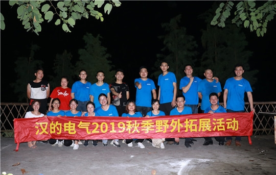 熔炼团队,携手并进,汉的电气举办秋季野外拓展活动!