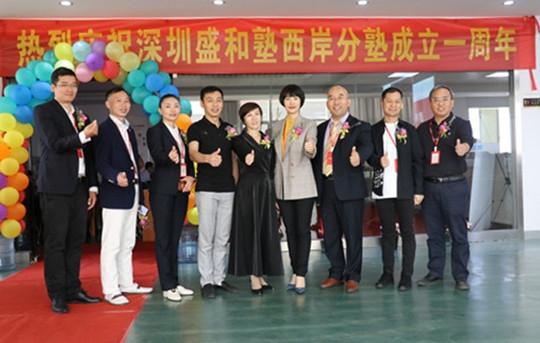 提高心性,拓展经营!深圳盛和塾西岸分塾成立一周年庆在汉的电气召开!