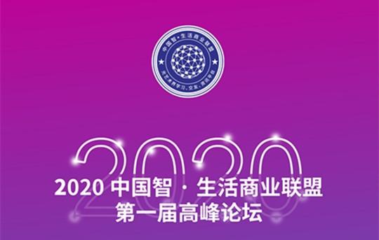 6.10相约长沙 | 2020中国智·生活商业联盟第一届高峰论坛诚邀您参加!